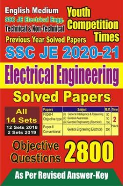 SSC JE 2020-2021 Electrical Engineering Solved Papers