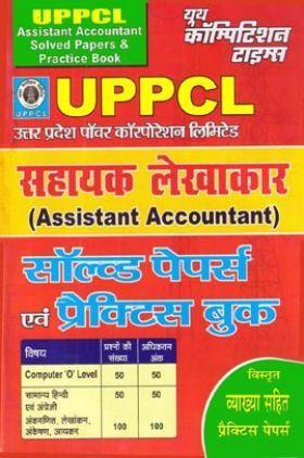 UPPCL सहायक लेखाकार सॉल्वड पेपर्स एवं प्रैक्टिस बुक