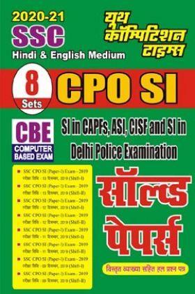 SSC CPO SI सॉल्वड पेपर्स