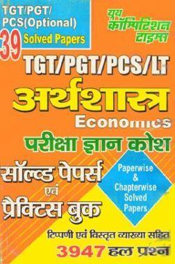 TGT / PGT / PCS / LT अर्थशास्त्र परीक्षा ज्ञान कोश सॉल्व्ड पेपर्स एवं प्रैक्टिस बुक
