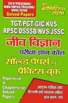 TGT / PGT / GIC / KVS / RPSC / DSSSB / NVS / JSSC जीव विज्ञान परीक्षा ज्ञान कोश सॉल्व्ड पेपर्स एवं प्रैक्टिस बुक