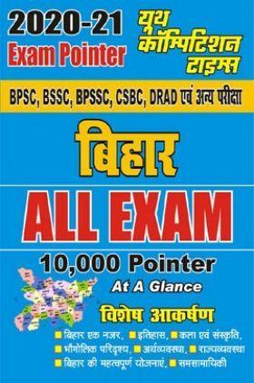 Bihar All Exam 10000 Pointer In Hindi