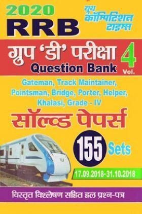 RRB ग्रुप डी परीक्षा सॉल्ड पेपर्स Question Bank Vol. 4