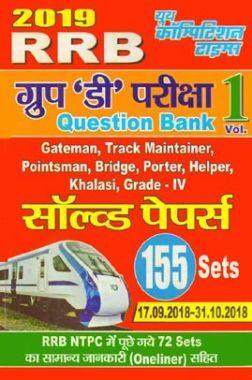 RRB ग्रुप डी परीक्षा सॉल्ड पेपर्स Question Bank Vol. 1