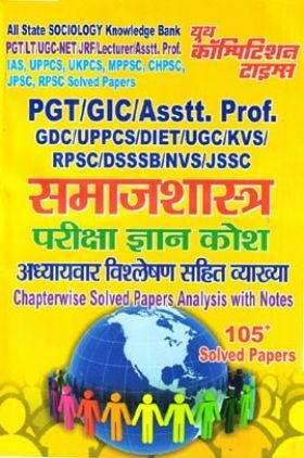 PGT/GIC/Asstt. Prof. GDC/UPPCS/DIET/UGC समाजशास्त्र परीक्षा ज्ञान कोश Chapterwise Solved Papers Analysis With Notes