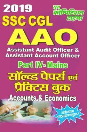 SSC CGL-AAO सॉल्वड पेपर्स एवं प्रैक्टिस बुक Accounts & Economics