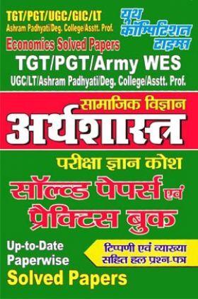 TGT/PGT/ARMY WES सामाजिक विज्ञानं अर्थशास्त्र परीक्षा ज्ञान कोश सॉल्वड पेपर्स एवं प्रैक्टिस बुक