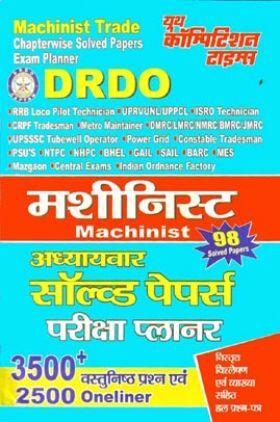 DRDO मशीनिस्ट अध्यायवार सॉल्वड पेपर्स परीक्षा प्लानर