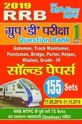 RRB ग्रुप डी परीक्षा Question Bank सॉल्वड पेपर्स Vol 1