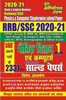 RRB/SSC 2020-21 भौतिक विज्ञानं एवं कम्प्यूटर्स अध्यायवार सॉल्वड पेपर्स Vol 1
