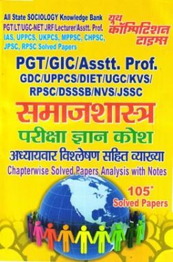 PGT/GIC/UPPCS/RPSC/NVS समाजशास्त्र परीक्षा ज्ञान कोश अध्यायवार विश्लेषण सहित व्याख्या