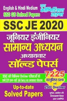 SSC JE 2020 जूनियर इंजीनियर सामान्य अध्ययन अध्यायवार सॉल्वड पेपर्स