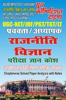 UGC-NET/JRF/PGT/TGT/LT राजनीति विज्ञान परीक्षा ज्ञान कोश