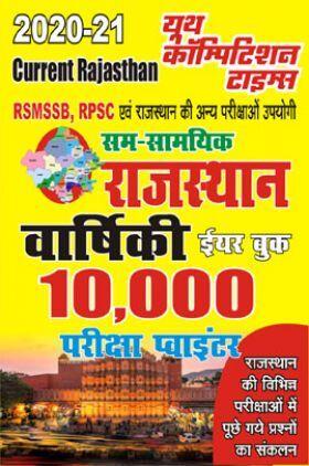 RSMSSB, RPSC राजस्थान वार्षिकी ईयर बुक 2020-21