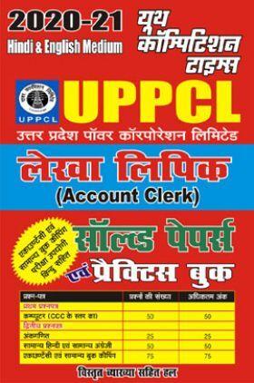 UPPCL लेखा लिपिक साल्व्ड पेपर्स एवं प्रैक्टिस बुक 2020-21