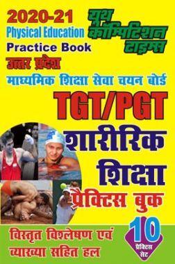2020-21 TGT/PGT शारीरिक शिक्षा प्रैक्टिस बुक