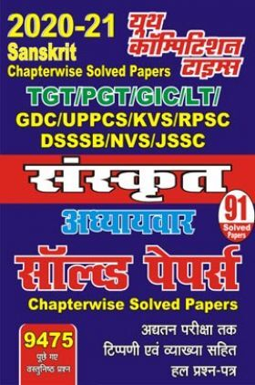 2020-21 TGT/PGT/GIC/LT संस्कृत अध्यायवार सॉल्वड पेपर्स
