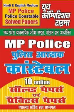 MP Police पुलिस आरक्षक कांस्टेबल 10 Online सॉल्वड पेपर्स एवं प्रैक्टिस पेपर्स