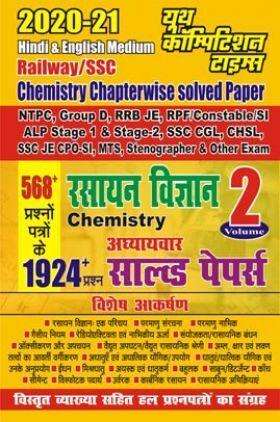 RRB & SSC रसायन विज्ञान अध्यायवार सॉल्वड पेपर्स Volume 2