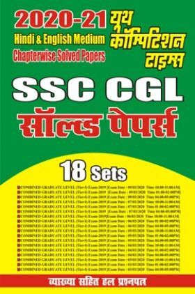 SSC CGL सॉल्वड पेपर्स