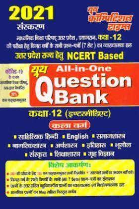कक्षा 12 इंटरमीडिएट कला वर्ग All In One Question Bank