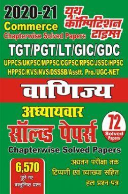 2020-21 TGT/PGT/GIC/GDC/LT वाणिज्य अध्यायवार सॉल्वड पेपर्स