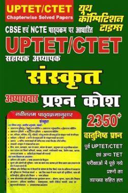 UPTET / CTET सहायक अध्यापक संस्कृत अध्यायवार प्रश्न कोश