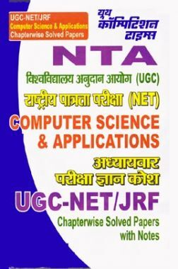NTA UGC-NET / JRF Computer Science & Application Chapterwise Solved Papers With Notes