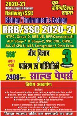 RRB / SSC जीवविज्ञान & पर्यावरण एवं पारिस्थितिकी सॉल्वड पेपर्स