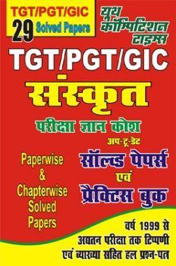 TGT / PGT / GIC संस्कृत सॉल्वड पेपर्स एवं प्रैक्टिस बुक