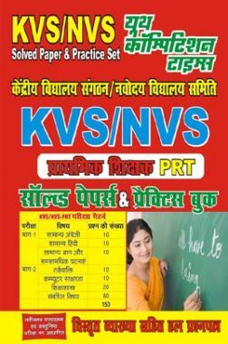 KVS / NVS PRT Solved Papers & Practice Set In Hindi