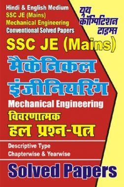 SSC JE (Mains) मैकेनिकल इंजीनियरिंग सॉल्वड पेपर्स