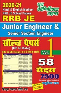 RRB JE & SSE Solved Papers Vol.-I (Hindi)