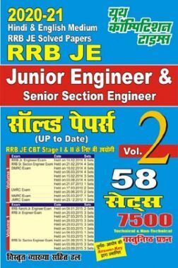 RRB JE & SSE Solved Papers Vol.-II (Hindi)