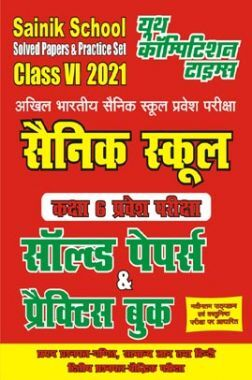 Sainik School Solved Papers & Practice Set Class-VI 2021 (Hindi)