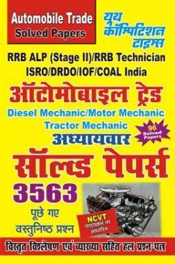 RRB ALP/Technician/ISRO/DRDO ऑटोमोबाइल ट्रेड अध्यायवार सॉल्व्ड पेपर्स
