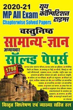 MP वस्तुनिष्ठ सामान्य-ज्ञान Chapterwise Solved Papers