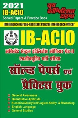 IB-ACIO सॉल्वड पेपर्स एवं प्रैक्टिस बुक