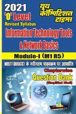Information Technology Tools & Network Basics '0' Level Module-I Chapterwise Question Bank (Hindi)