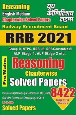 RRB 2021 Reasoning Chapterwise Solved Papers