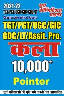 2021-22 TGT PGT UGC-NTA कला