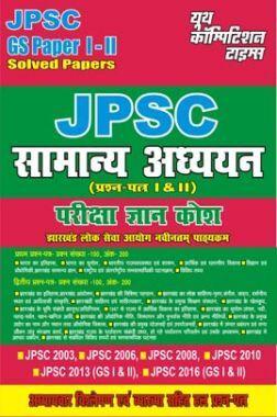 JPSC सामान्य अध्ययन प्रश्न पत्र I & II परीक्षा ज्ञान कोश