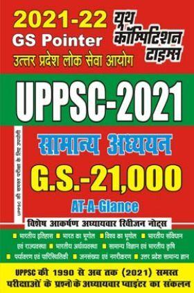 2021-22 UPPSC सामान्य अध्ययन