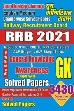 RRB 2021 General Knowledge & Awareness Chapterwise Solved Papers (Computer Based Test)