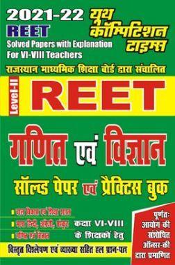REET Level-II गणित एवं विज्ञान सॉल्वड पेपर एवं प्रैक्टिस बुक