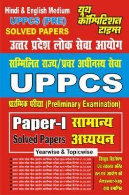 UPPCS (Pre) Paper-I सामान्य अध्ययन सॉल्वड पेपर्स