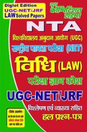 UGC NTA-NET/JRF & UPHESC असिस्टेंट प्रोफेसर Law परीक्षा ज्ञान कोश व्याख्या सहित हल प्रश्न पत्र