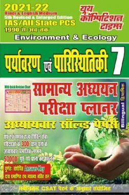 Environmental  & Ecology सामान्य अध्ययन परीक्षा प्लानर अध्यायवार सॉल्वड पेपर्स-7