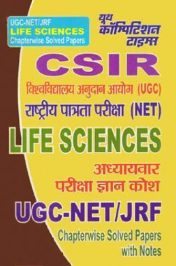 CSIR UGC-NET / JRF Life Science Chapter Wise Solved Papers With Notes (Hindi)