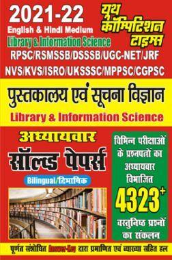 RPSC / RSMSSB / DSSSB / UGC-NET/ JRF NVS / KVS / ISRO / UKSSSC / MPPSC / CGPSC Library Science Chapter Wise Solved Papers (Hindi)